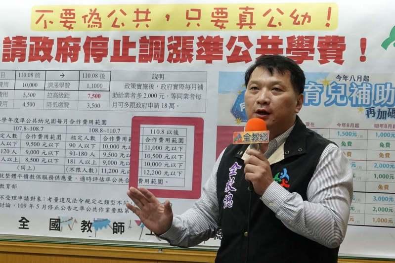全教總理事長侯俊良呼籲教育部停止調漲準公幼收費。圖/全教總提供
