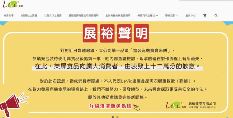樂扉稍早在官網發出聲明,表示已於3月1日起,主動將全台「盒裝有機寶寶米餅」下架,...