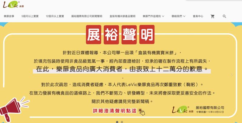 樂扉稍早在官網發出聲明,表示已於3月1日起,主動將全台「盒裝有機寶寶米餅」下架,即日起也接受消費者退換貨。圖/摘自樂扉官網