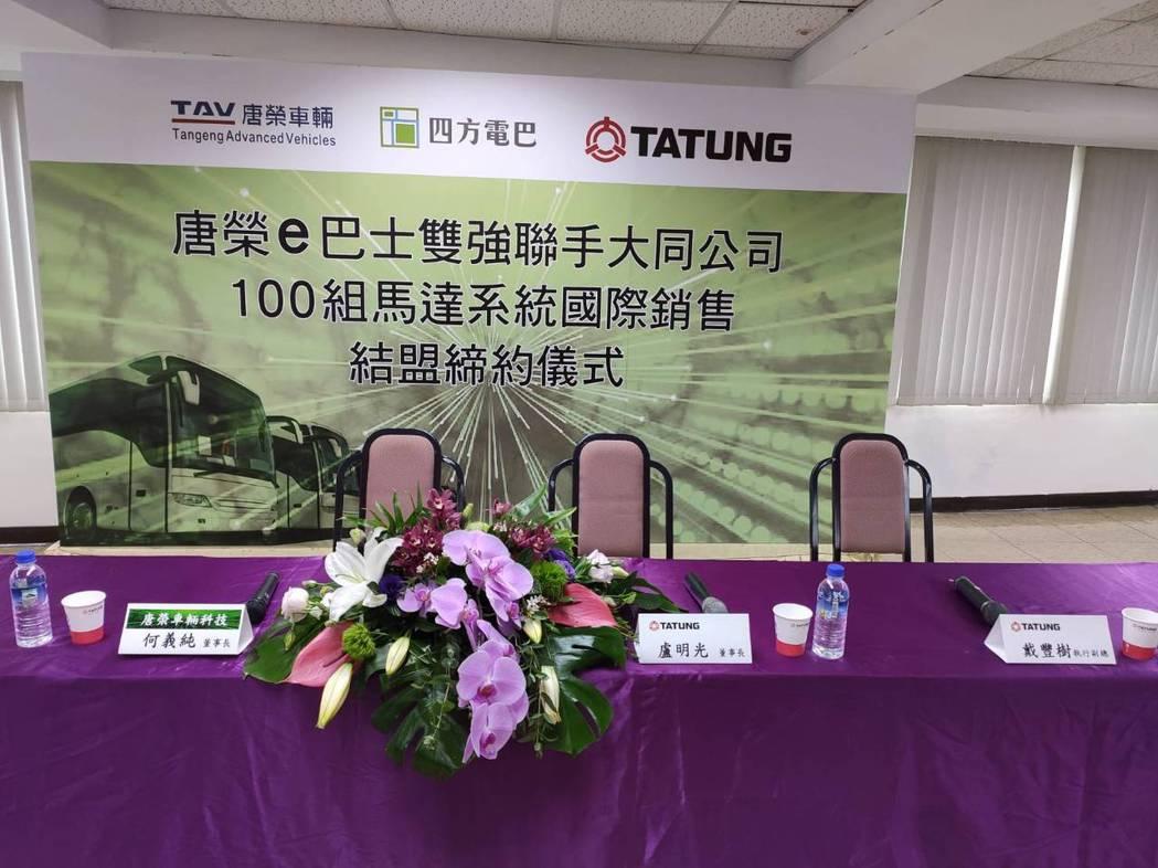 大同今日與唐榮雙強聯手,進軍電動巴士國際銷售,雙方簽定大同生產的100組馬達動力...