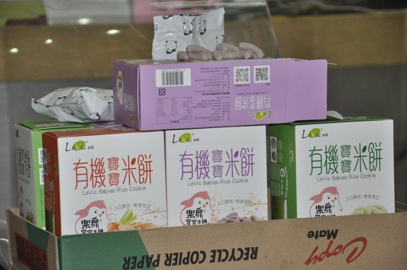 樂扉寶寶米餅開放6種口味供消費者退貨。記者張哲郢/攝影