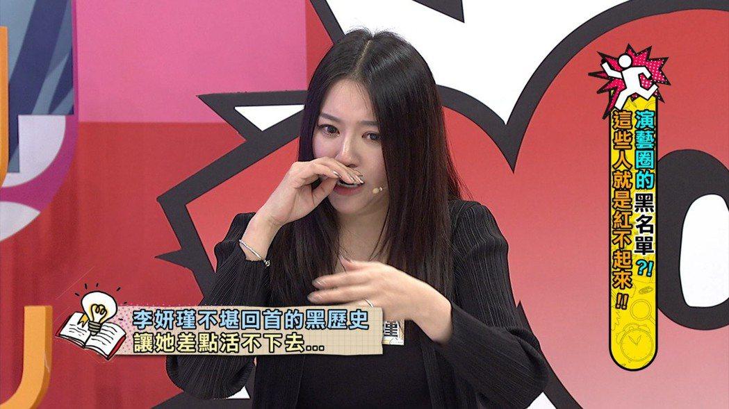 李妍瑾日前上中天「同學來了」忍不住哽咽落淚。圖/中天提供