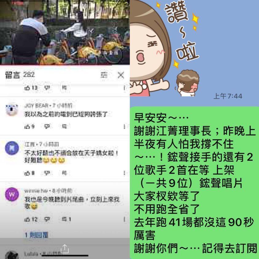 魏秀文秀出網友的評論。圖/摘自臉書