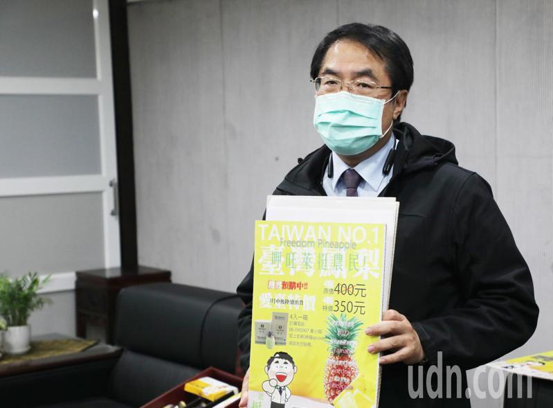 台南市長黃偉哲今天下午表示,已請台南市農產運銷公司超前部署,整合屏東、高雄、嘉義各大鳳梨產區協力產銷,民眾3月到5月可買不同產地的鳳梨。記者鄭維真/攝影
