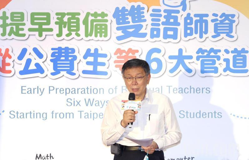 台北市政府舉行「提早預備雙語師資」記者會,市長柯文長親自出席說明北市府的籌備情況。記者杜建重/攝影