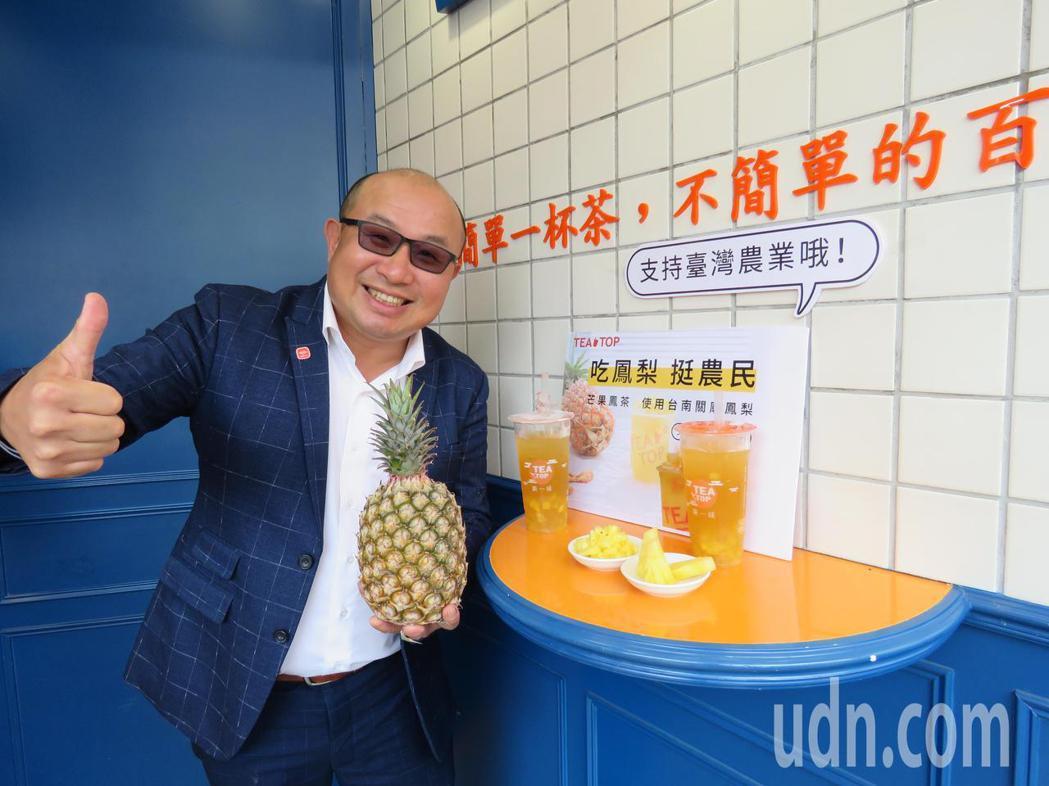 手搖飲品牌「TEATOP 第一味」為此今天發起「吃鳳梨、挺農民」活動,除了向上游...