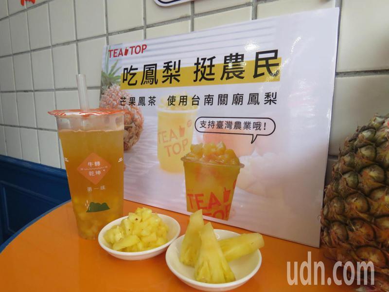 手搖飲品牌「TEATOP 第一味」為此今天發起「吃鳳梨、挺農民」活動,除了向上游廠商採購6萬噸鳳梨,並以此製成鳳梨飲品「芒果鳳茶」。記者黃寅/攝影