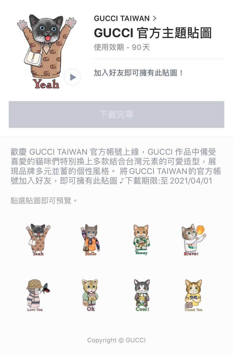 Gucci Taiwan Line限定動態貼圖即日起正式上線,並開放下載至4月1...