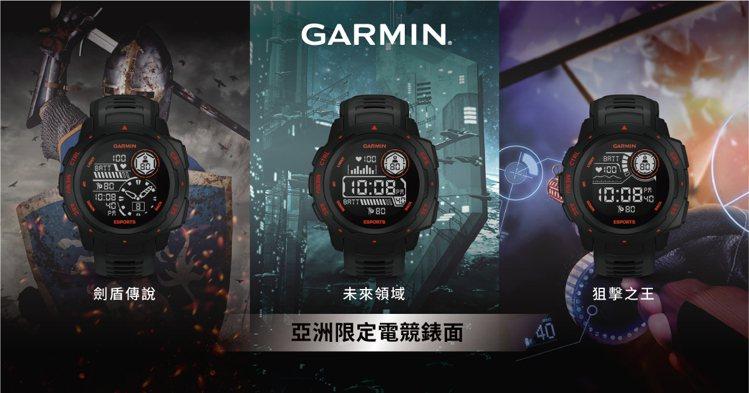Garmin「Instinct Esports電競潮流版」預載3款亞洲限定電競表...