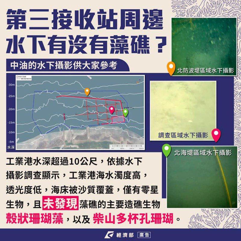 經濟部「哏圖」以中油水下攝影照片說明,第三天然氣接收站周圍水下並無造礁生物或柴山多杯孔珊瑚。圖/取自經濟部臉書
