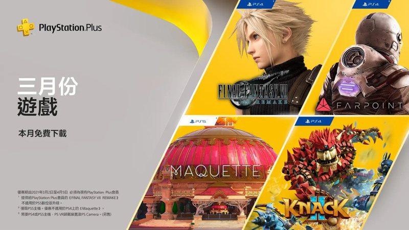 3月份PS Plus會員免費遊戲公布,將提供PS4《Final Fantasy VII Remake》等數款作品。圖/摘自PlayStation Blog