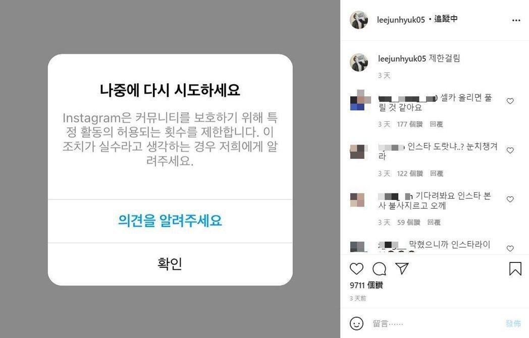 李浚赫因為更新頻率太頻繁,被Instagram限制發文,引發韓網友一陣爆笑。 圖...