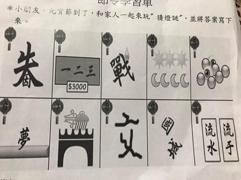 網友秀出小孩的燈謎作業,希望大家一起幫忙解題。 圖擷自爆系知識家