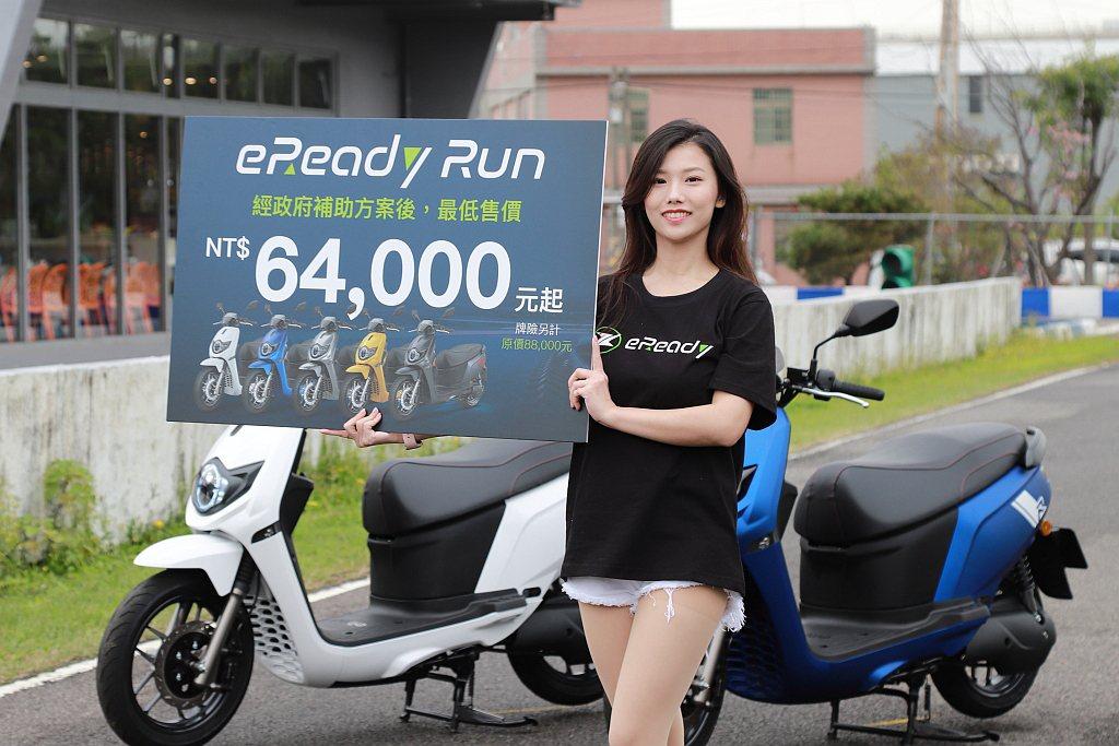 台鈴eReady Run建議售價為88,000元,搭配政府補助方案後,最低售價金...