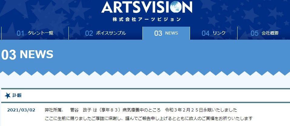 「ARTSVISION」在官網上發布菅谷政子病逝消息。圖/擷自日本官網