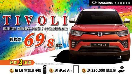 SsangYong TIVOLI舊換新69.8萬起 試乘抽LG空氣清淨機