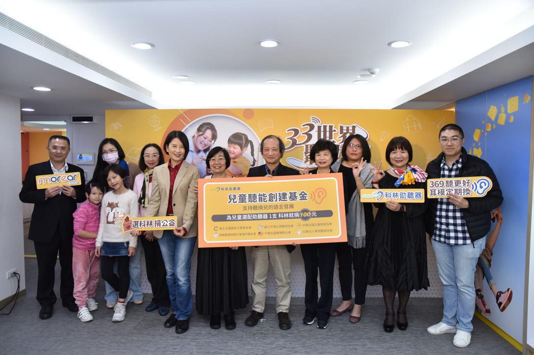 科林助聽器發起「兒童聽能創建基金募集計畫」於3月3日舉行啟動儀式。國內聽損兒童主...
