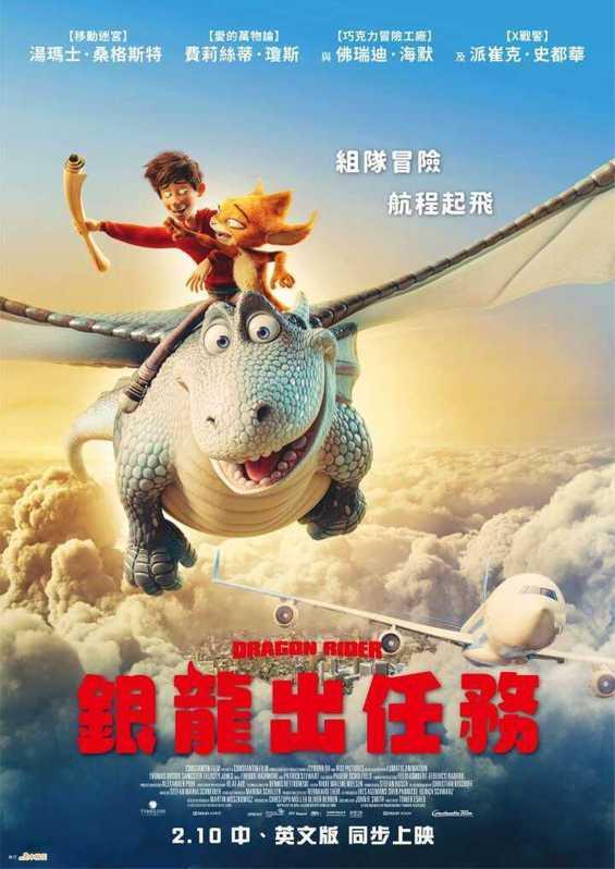 《銀龍出任務》中文海報,2月10日上映
