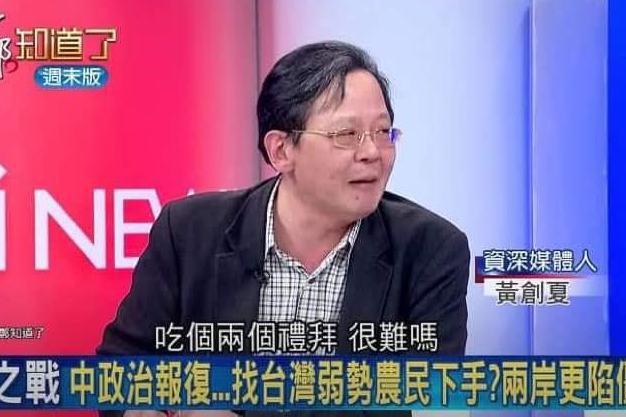 名嘴黃創夏在27日出席「鄭知道了」節目錄影時說「每位國人只要1天吃18公斤的鳳梨,連吃兩周就好,有很難嗎?」圖/翻攝自「鄭知道了」youtube