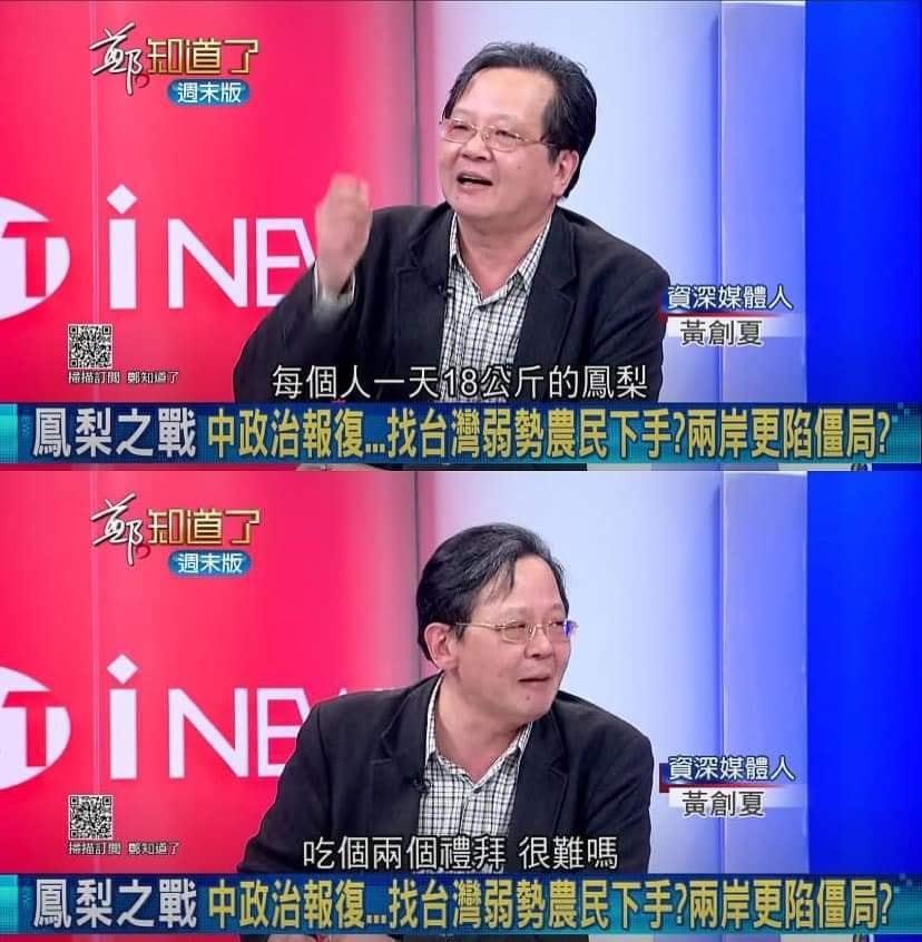 名嘴黃創夏在27日出席「鄭知道了」節目錄影時說「每位國人只要1天吃18公斤的鳳梨...