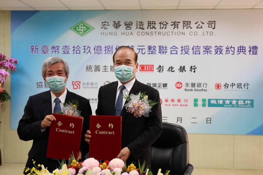 彰銀統籌主辦宏華營造新台幣19.8億元聯貸案完成簽約。圖/彰化銀行提供