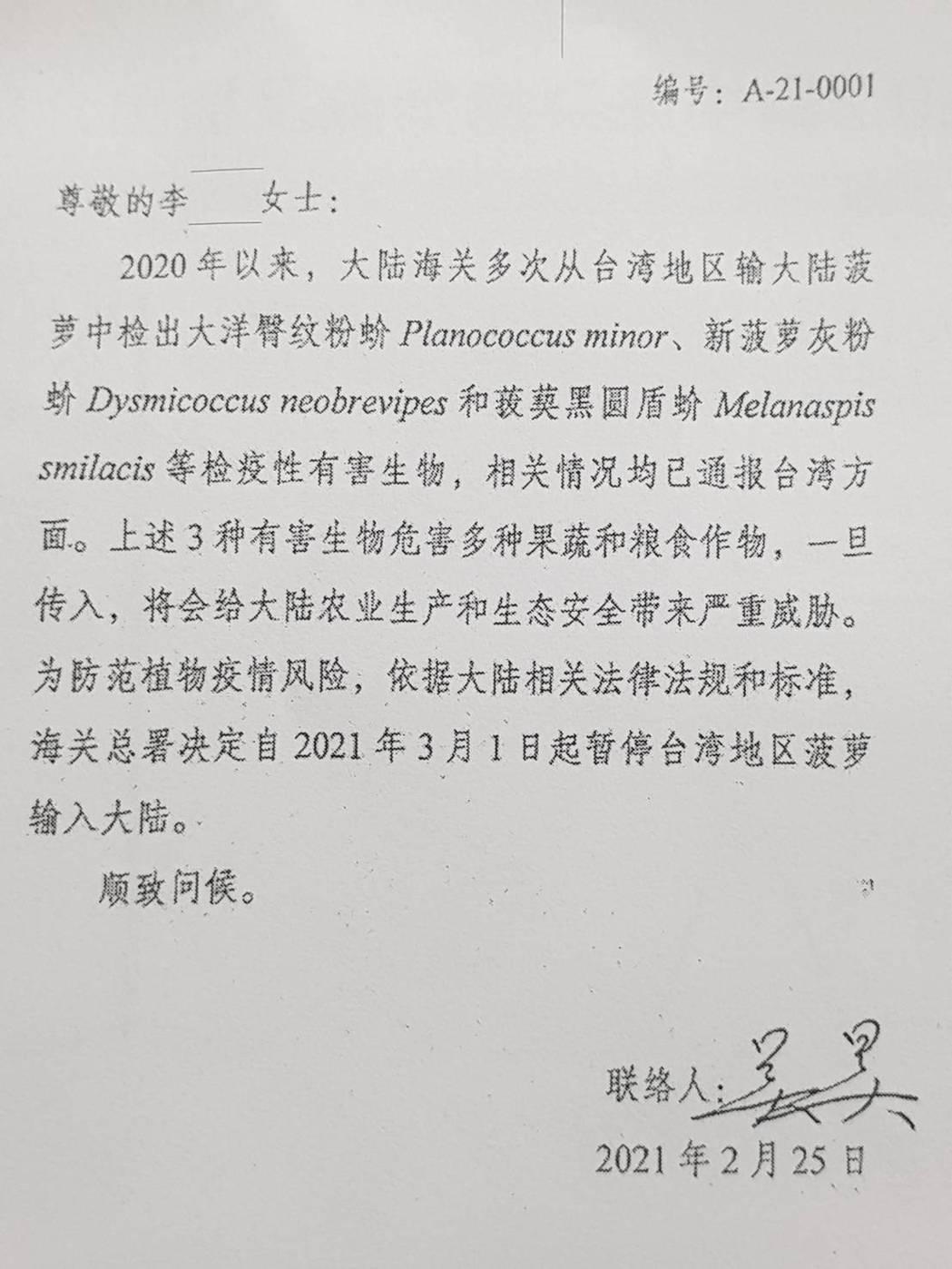 中國大陸對台下鳳梨禁令,事件超過5天,即使我方回函說明,要求能夠面對面視訊、溝通...