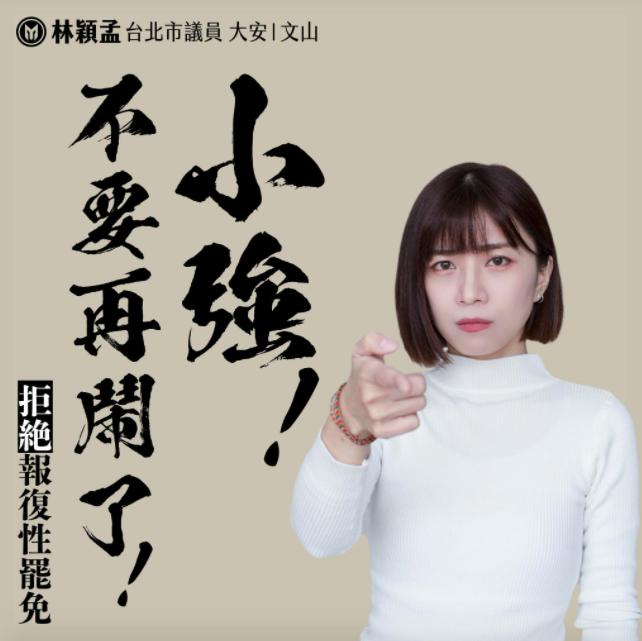 罷免高雄市議員高閔琳案二階連署未過。台北市議員林穎孟在臉書表示,同為大安文山選區的中國國民黨議員羅智強「真的不要再鬧了」。圖/引用自林穎孟臉書