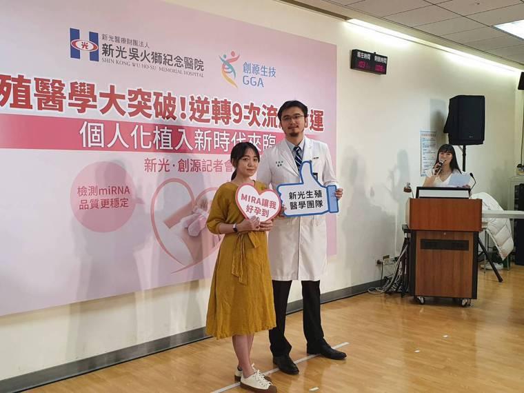 新光醫院生殖團隊醫師李毅評(右)透過檢測並挑選「良辰吉時」協助黃小姐(左)成功懷...