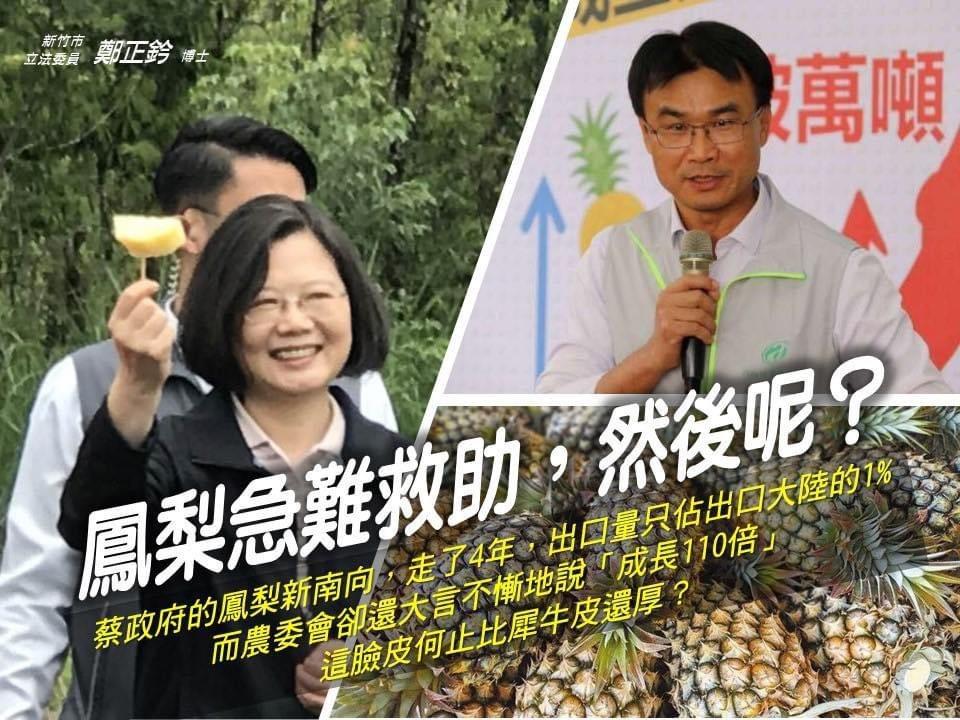 國民黨立委鄭正鈐今天透過臉書表示,鳳梨在全民力挺的急難救助之下,解決了農民一時的...