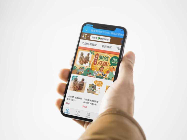 Yahoo奇摩超級商城推出「蔬服生活。果然沒錯」活動,嚴選台灣鳳梨、當季蔬果、健...