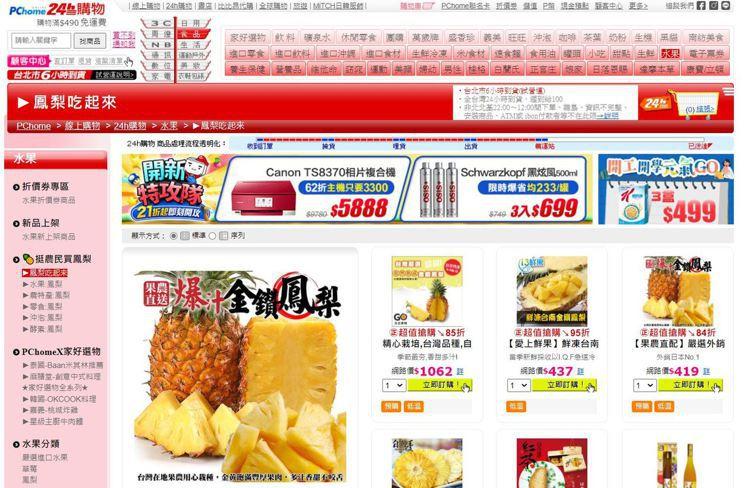 PChome 24h購物推出「鳳梨專區」,精選相關生鮮鳳梨、鳳梨酵素、鳳梨酥等多...