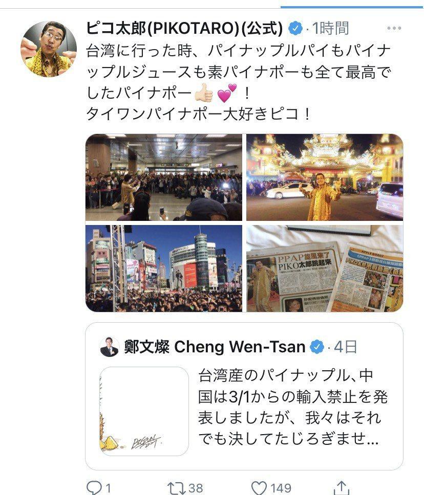 桃園市長鄭文燦上月26日在推特發文聲援台灣鳳梨,也獲得日本網友熱烈回響,知名藝人...