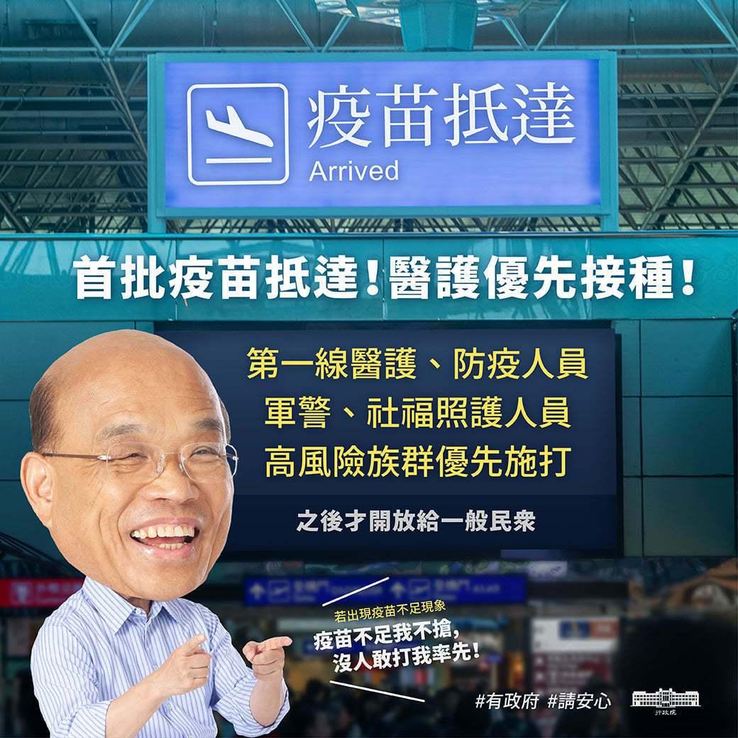 行政院長蘇貞昌,宣傳新冠肺炎疫苗的施打優先順序。圖/行政院提供
