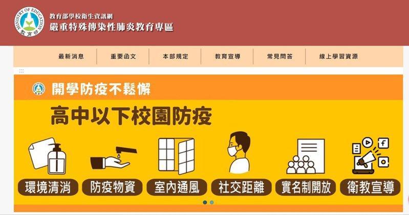 教育部嚴重特殊傳染性肺炎教育專區網頁。記者趙宥寧/翻攝