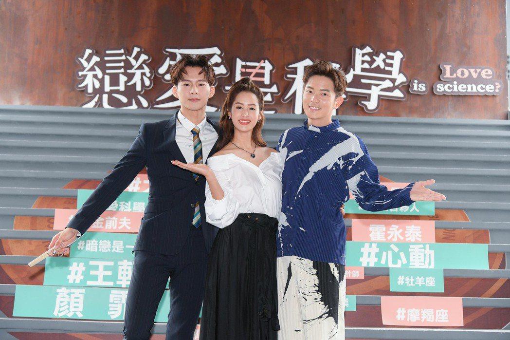 吳念軒(左起)莫允雯、宥勝合作三立新偶像劇「戀愛是科學」。圖/三立提供