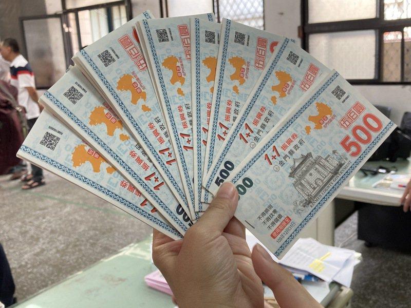 金門縣政府去年7月推出「金門縣1+1振興券」,總流通票券達新台幣5億2880萬2千元整,至今年2月底止核銷近5.3億。記者蔡家蓁/攝影
