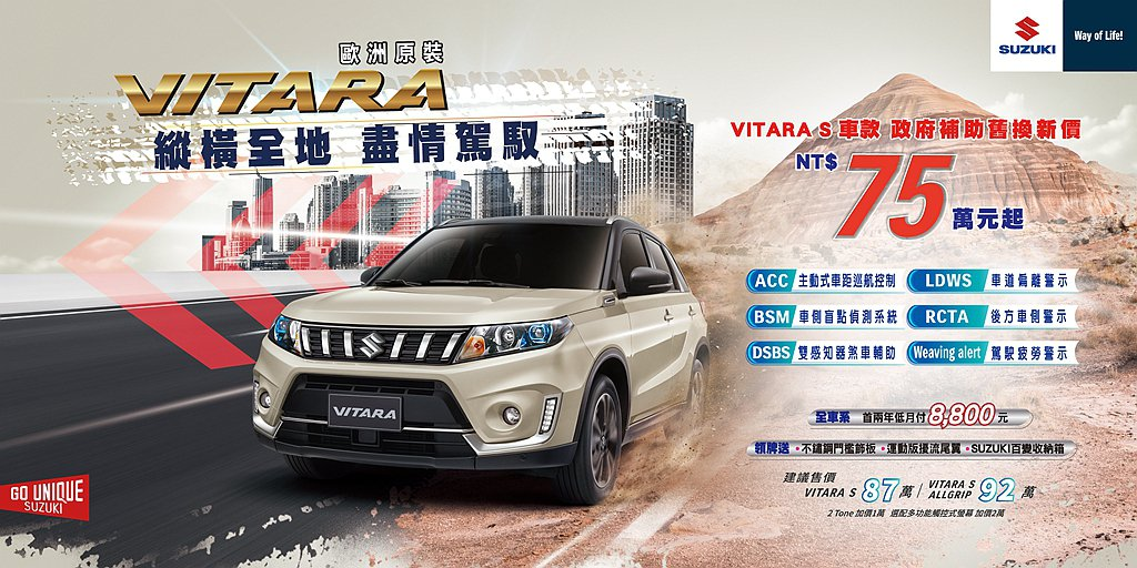 Suzuki Vitara則以小排量大動力的優異性能、同級第一的節能表現。 圖/...