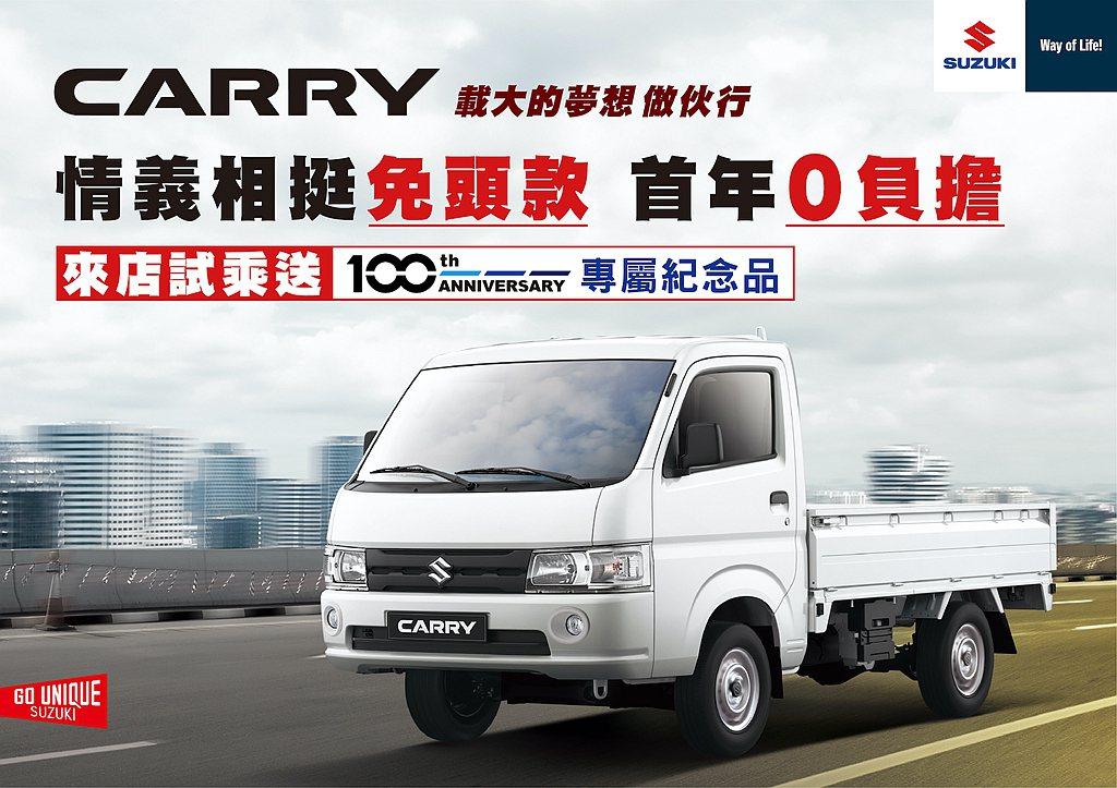 全新世代Suzuki Carry以超越同級的超大載重、節能油耗及靈活操控等堅強實...