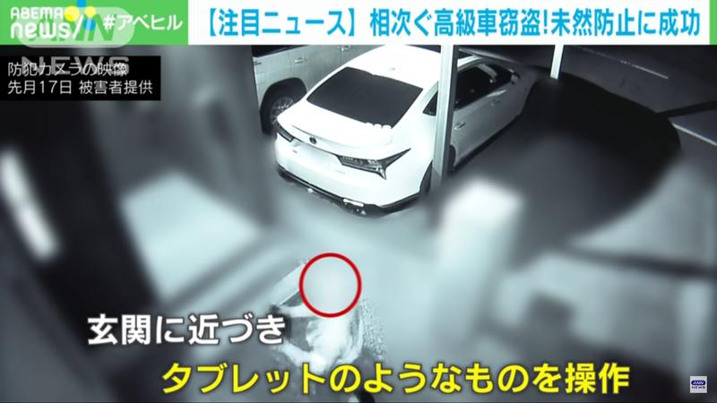 日本愛知縣等地近日發生多起竊車案,不過有位車主靠著「糖果盒」,成功保住了自己的愛車。圖擷取自youtube