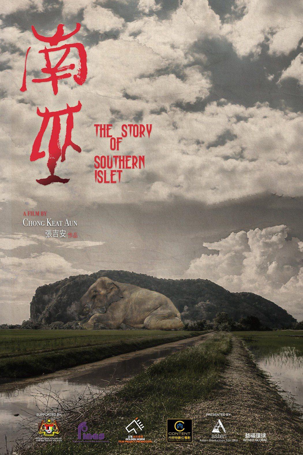 《南巫》電影海報。 圖/傳影互動提供