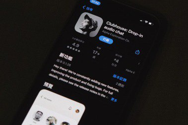 Clubhouse熱潮下,創作者過度關注「當下」的危險