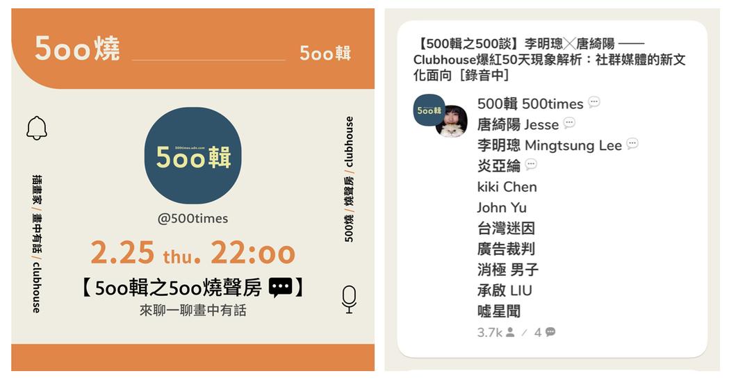 《500輯》自二月起在Clubhouse開房,與讀者交流互動。此外也邀請社會學家...