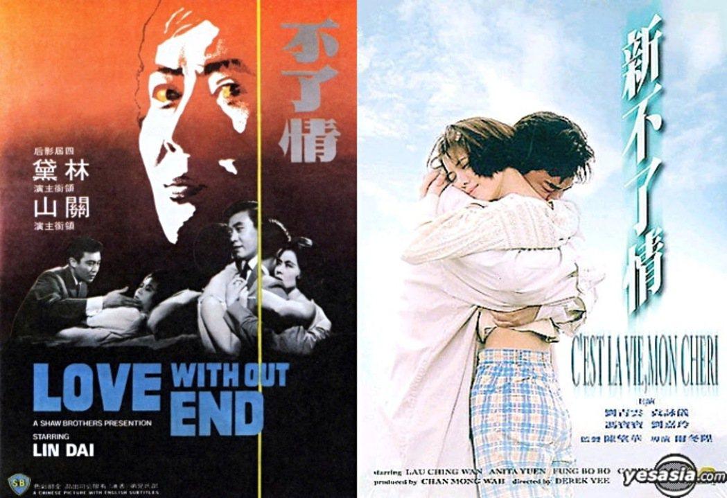 《新不了情》則是相對於1961年的《不了情》,但主角同樣是歌女。歌女在類型電影裡...