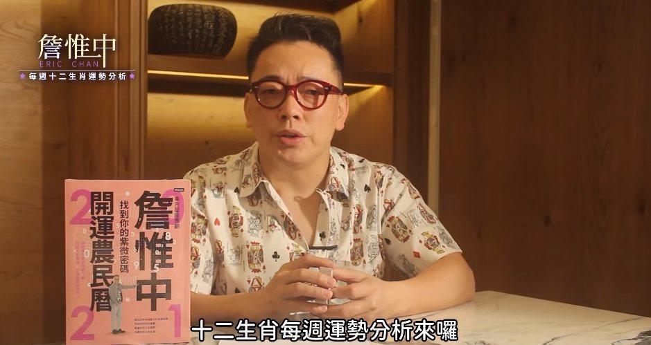 詹惟中。圖/擷自YouTube