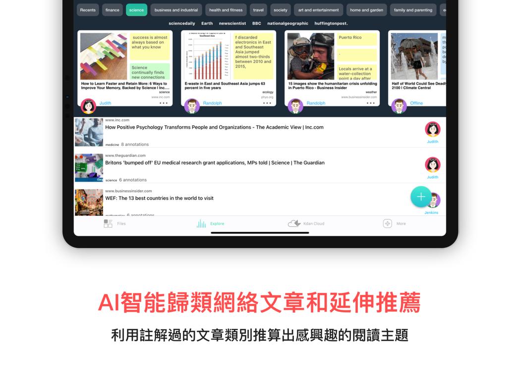 Markup AI智能歸類網絡文章和延伸推薦。