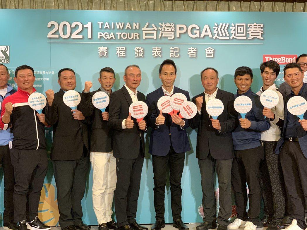 2021台灣PGA巡迴賽發布會盛況空前。TPGA理事長陳榮興(持扇左3)丶東華球...