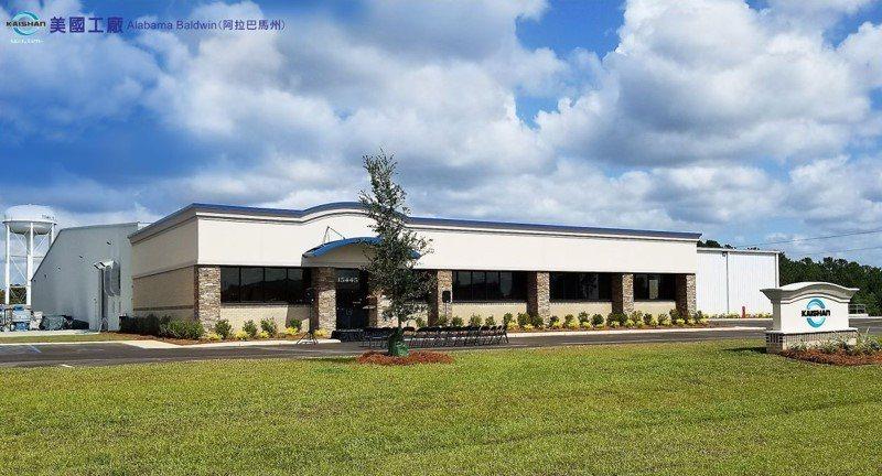 開山集團位於美國阿拉巴馬州的工廠。 台灣開山/提供
