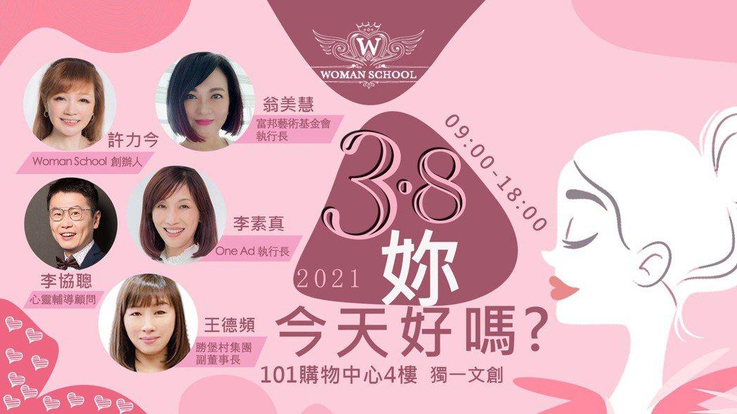 「Woman School 女人學校」3月8日(一)在台灣的2021第一場大型活...