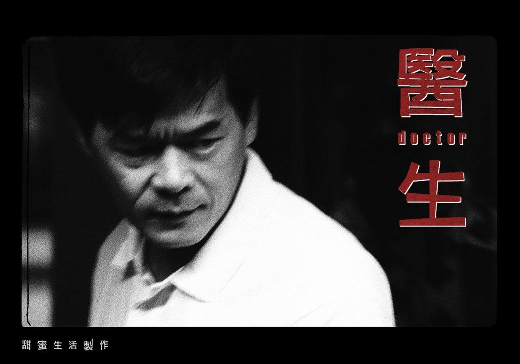 導演鍾孟宏2006年紀錄長片「醫生」入選紐約現代藝術博物館(MoMA)紀錄片雙週