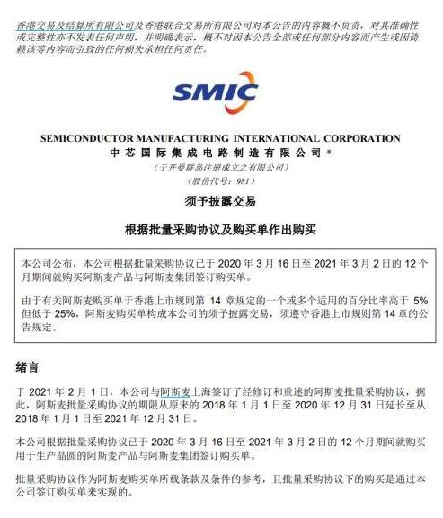 中芯國際在港交所披露重大訊息,證實採購下單EUV(極紫外光)光刻機。取自中證報